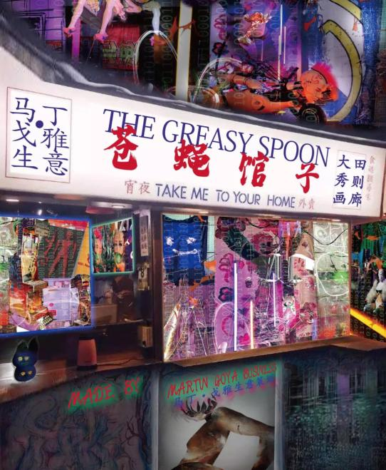 Greasy Spoon:Made by Martin Goya Business