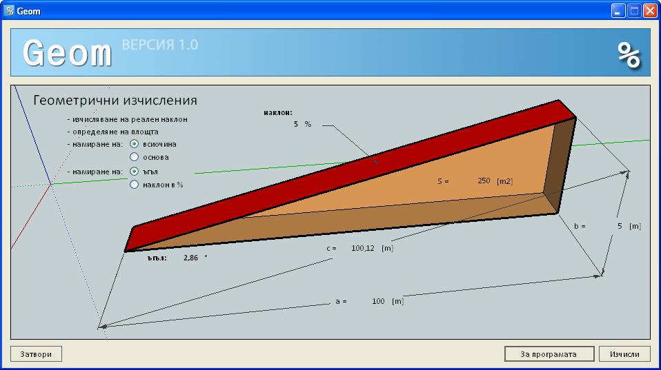Основен екран на Geom
