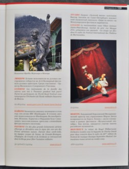 Photo of Freddy's statue (top left) taken by me specially for this magazine