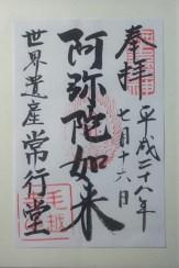 毛越寺-常行堂(限定)