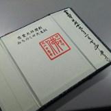 【四寺回廊】平泉・中尊寺(初)