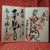 東和-成島毘沙門堂と松島-瑞巌寺の御朱印