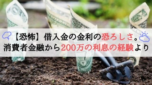 【タイトル】借入金の金利の恐ろしさ