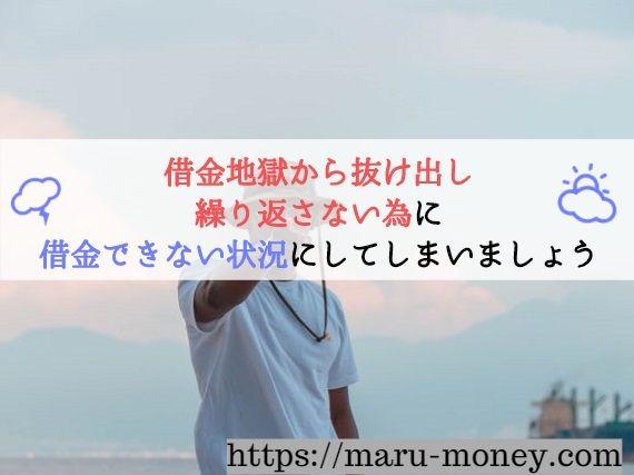 【挿絵】借金地獄からの脱却、借りられる状況からの脱却