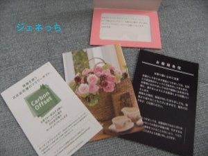 お花と一緒に届く品質カードなど