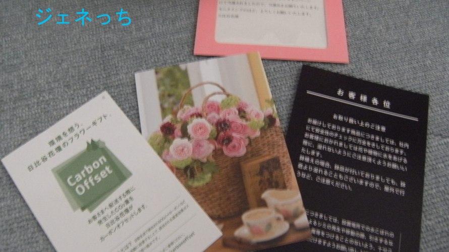 日比谷花壇の母の日の贈り物2019