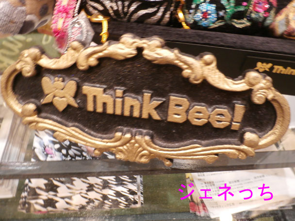 ThinkBee!マーク