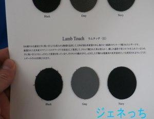 ラムタッチ日本製革サンプル