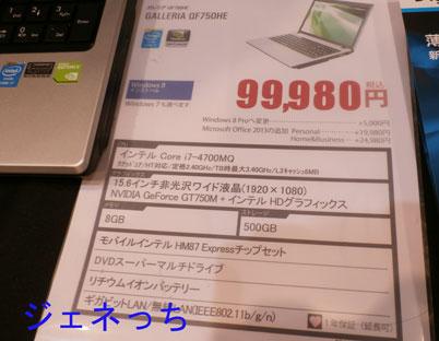 QF750HE価格