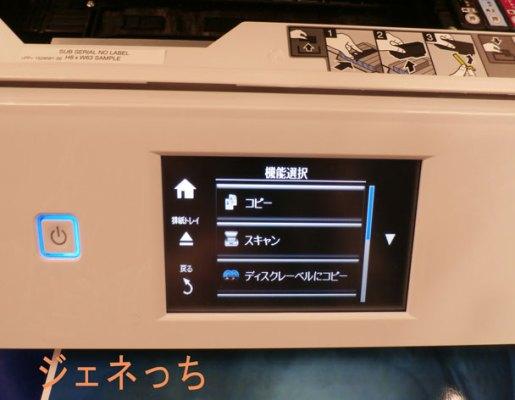 EP808AWモニター画面