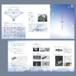 ダイヤモンド加工道具製作会社パンフレット