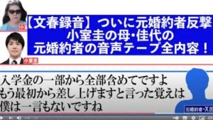 【文春録音】小室圭の母親(佳代)の元婚約者の音声テープ全内容!
