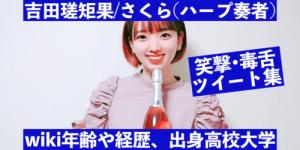 吉田瑳矩果/さくら(ハープ奏者)wiki年齢や高校大学!毒舌ツイート集