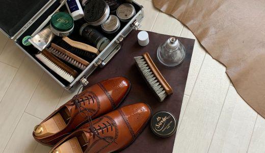 靴磨きの敷物レザーマットが欲しい!!入手方法と購入レビュー