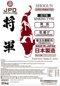 JPD Shogun Premium Koi Food (Sinking)