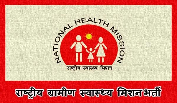 NRHM Recruitment 2021 | राष्ट्रीय ग्रामीण स्वास्थ्य मिशन » MaruGujaratDesi