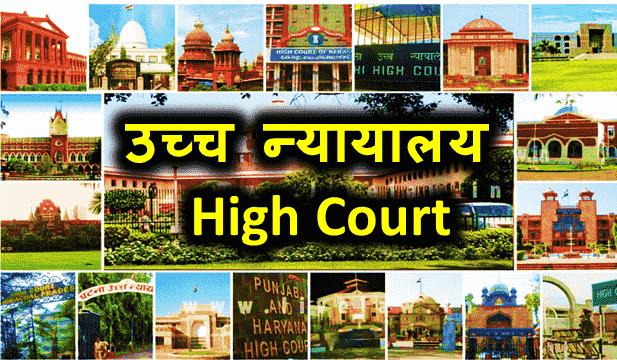 High Court Recruitment 2021 | उच्च न्यायालय भर्ती » marugujaratdesi