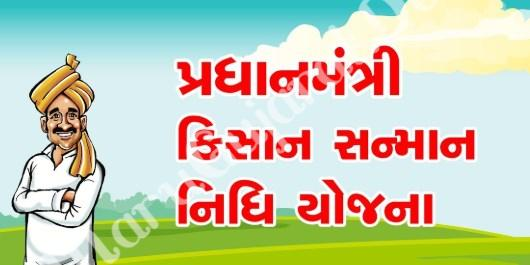 PMKISAN Samman Nidhi Portal Online » MaruGujarat