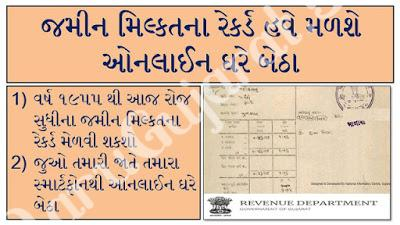 gujarat Land Old record