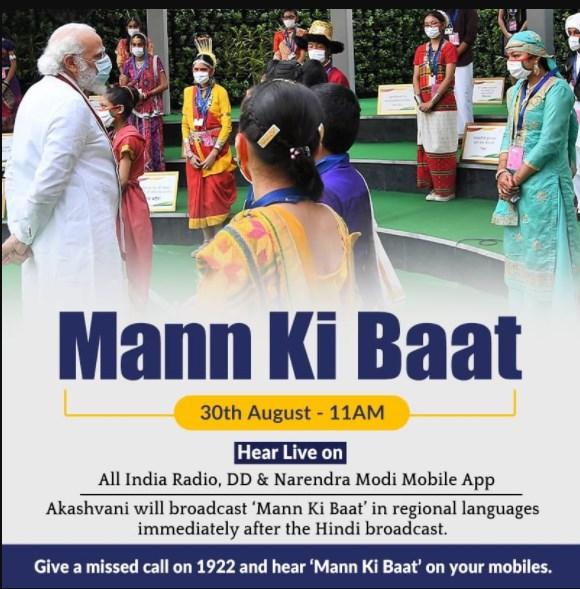 Prime Minister Narendra Modi's 66th Mann Ki Bat program will be held at 11 am