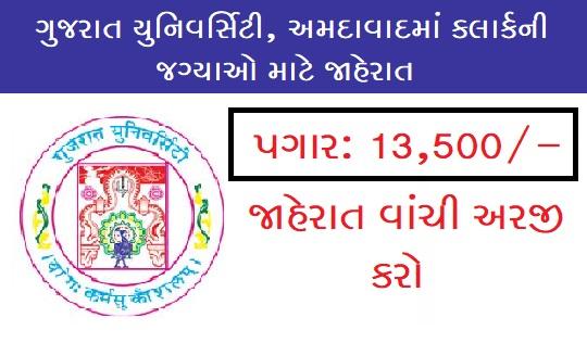 Gujarat University Recruitment For Job Trainee- Editorial Clerk Post 2020