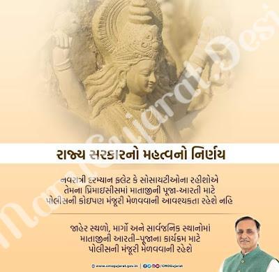 Gujarat Government Final guideline decalred For Navratri Utsav 2020