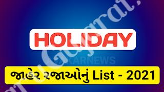 holiday-list-2021-jaher-raja-list-2021