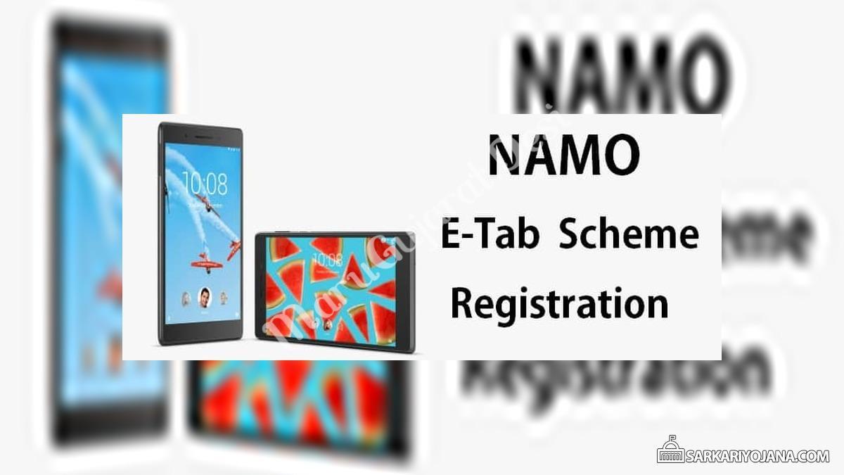 Gujarat NAMO E Tab Yojana Registration
