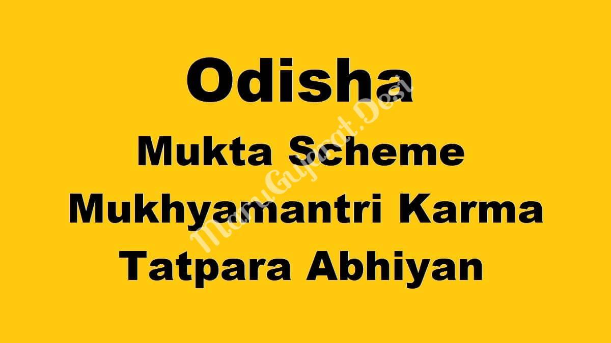 Odisha Yojana 2021 | Odisha Government Scheme