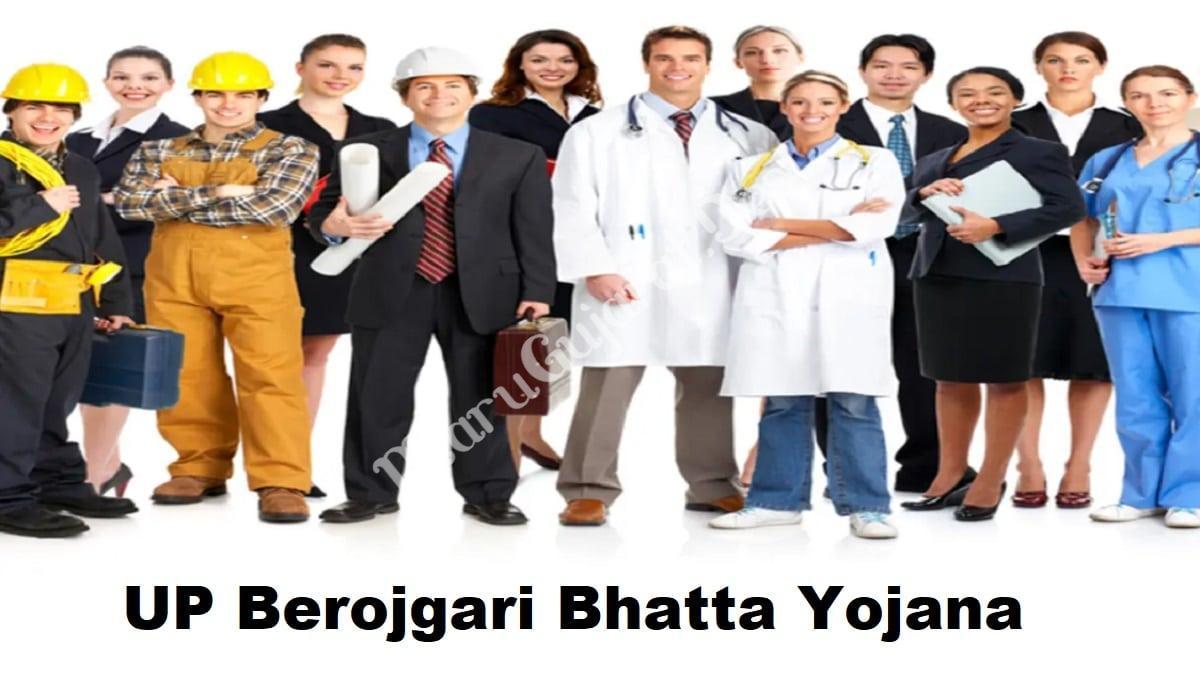 UP Berojgari Bhatta Yojana 2021 Online Registration » MaruGujaratDesi