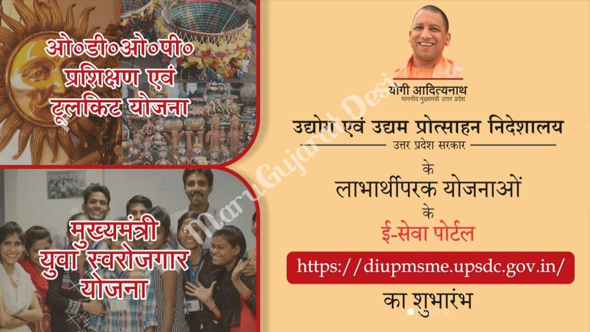 UP Mukhyamantri Swarojgar Yojana Apply Registration Login