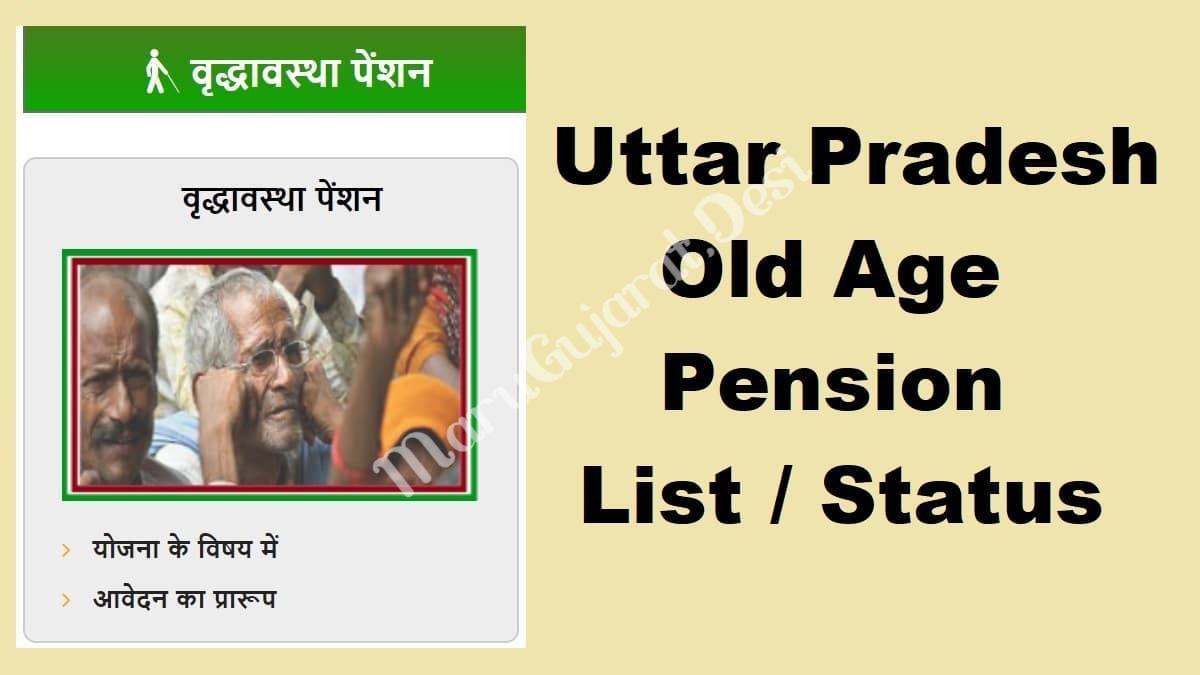 UP Old Age Pension Scheme 2021 List, Form & Check Status of Vridha Pension Yojana » MaruGujaratDesi