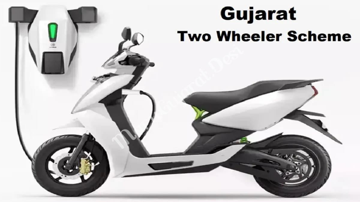 Gujarat Two Wheeler Scheme 2021 » MaruGujaratDesi