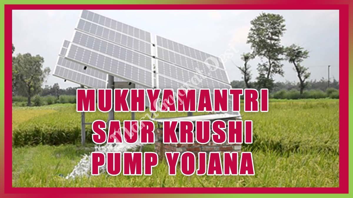 Mukhyamantri Saur Krushi Pump Yojana 2021 » MaruGujaratDesi
