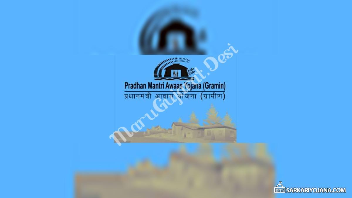 PMAY AwaasApp APK New Version Download from Google Play Store » MaruGujaratDesi