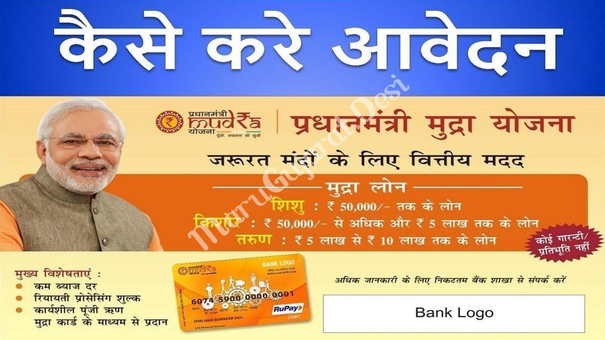 Pradhan Mantri Mudra Yojana (PMMY) » MaruGujaratDesi