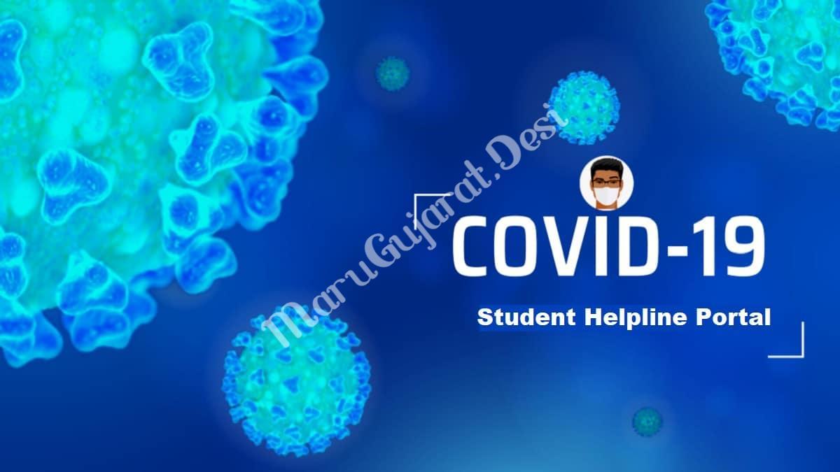 MHRD AICTE COVID 19 Student Helpline Portal at helpline.aicte-india.org