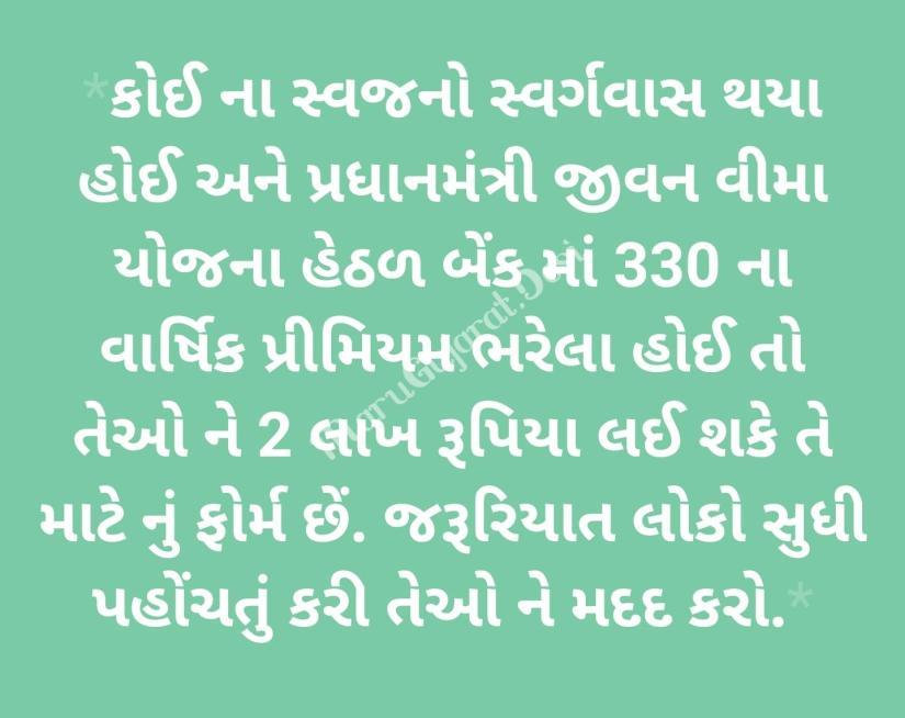 radhan Mantri Jeevan Jyoti Beama Yojana Life Insurance Worth 2 Lakh at Just 330
