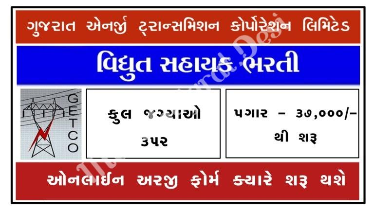 GETCO Recruitment 2021 | Gujarat Energy Transmission Corporation Ltd.