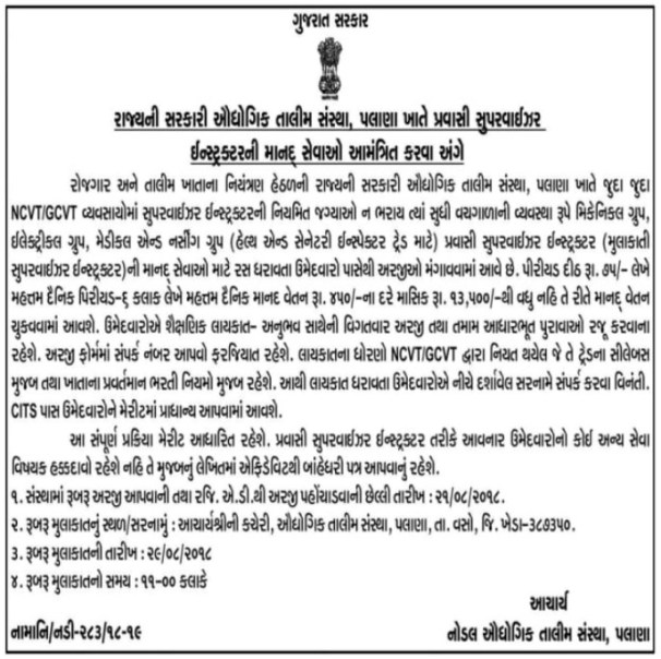 ITI Palana Recruitment for Pravasi Supervisor Instructor 2018