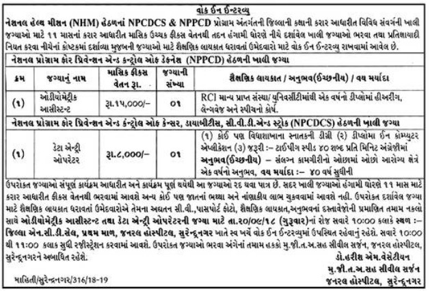 National Health Mission (NHM) Surendranagar Recruitment for Audiometric Assistant & Data Entry Operator Vacancies 2018