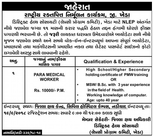 Kheda District Health Society Recruitment for Para Medical Worker Posts 2018