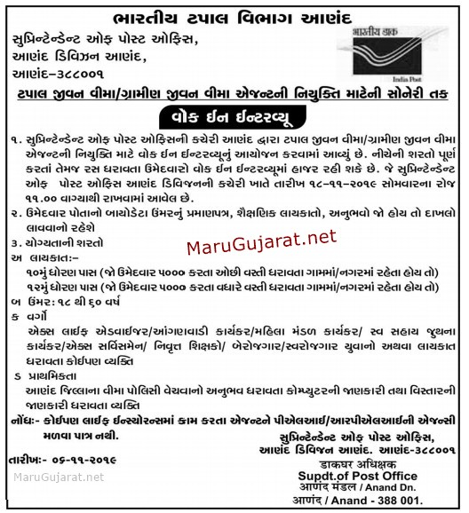 Postal Department, Anand Recruitment for Gramin Dak Jeevan Bima Agent Posts 2019