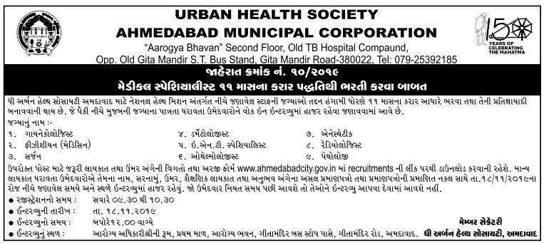 Urban Health Society, Ahmedabad Recruitment for Medical Officer & Medical Specialist Posts 2019