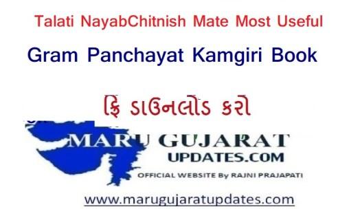 Talati Most Useful Gram Panchayat Kamgiri Book