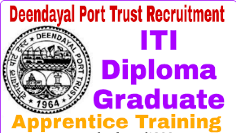 Deendayal Port Trust Recruitment
