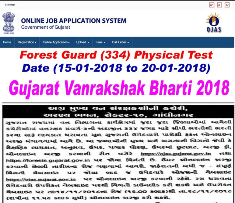 Forest Guard Physical Test Date