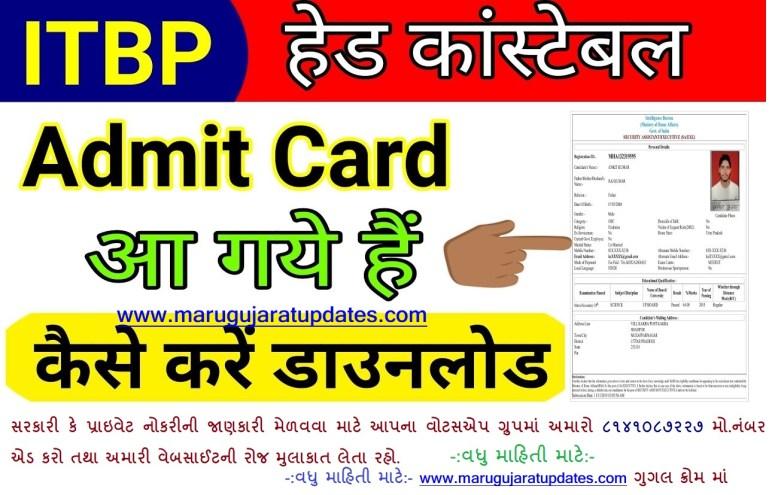 ITBP - 218 Constable (Telecom) Vacancy PET Exam Admit Card