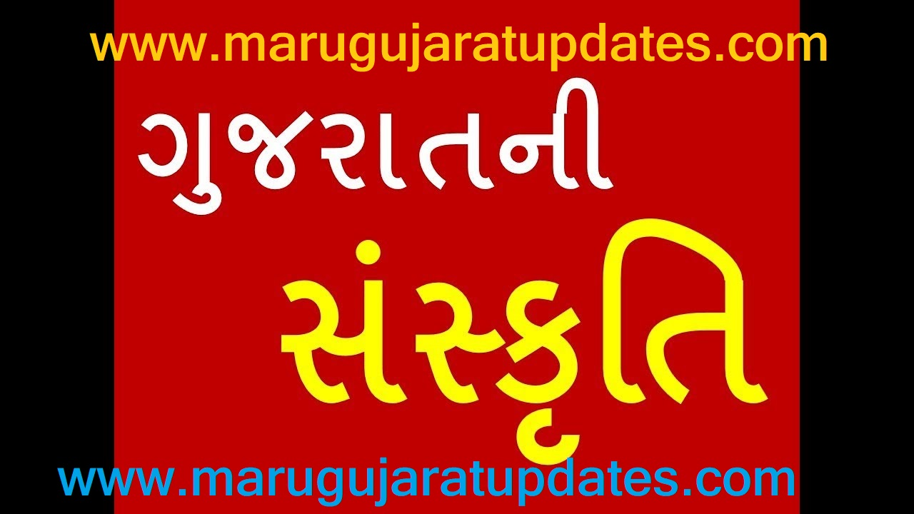 Gujarat Ni Lok-Sanskruti By Granth Nirman Board Full PDF Download
