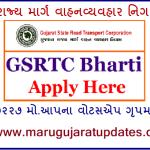 GSRTC Ahmedabad Recruitment